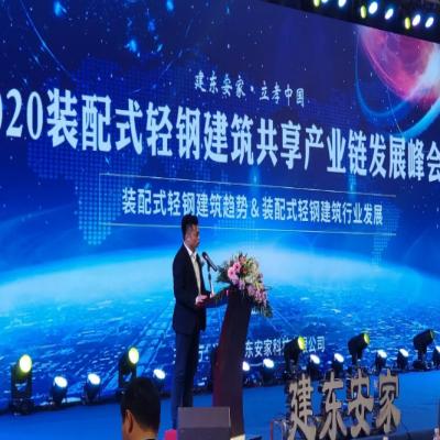 2020轻钢结构装配式产业链共享发展峰会在南昌举办